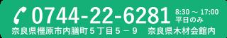 0744-22-6281 9:00~18:00 平日のみ 奈良県橿原市内膳町5丁目5-9 奈良県木材会館内